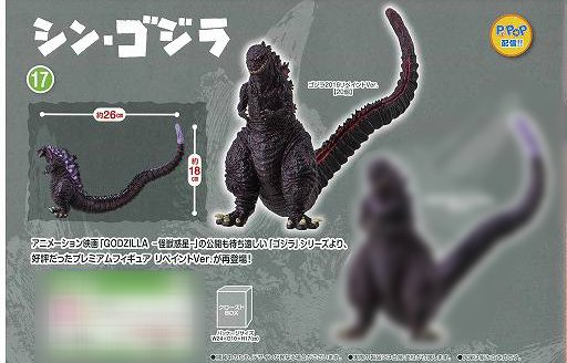 Shin Godzilla - Godzilla 2016 (Normal Color) Prize Figure