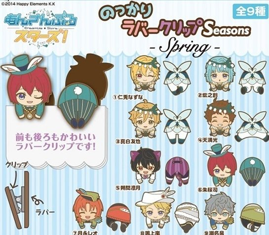 Ensemble Star - Rubber Clip spring version Single BLIND BOX