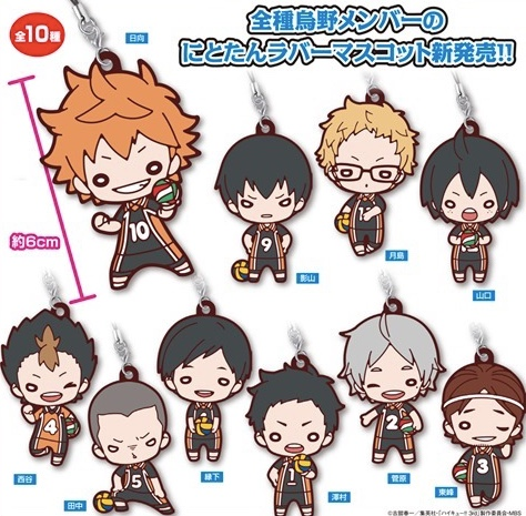 Haikyuu - Nitotan Rubber Mascot Single BLIND BOX