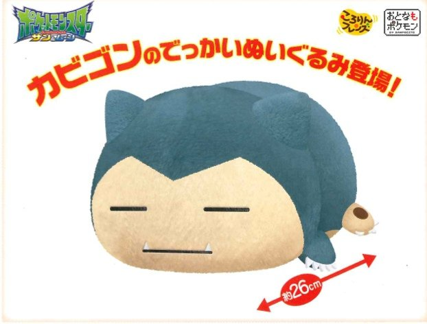 Pokemon Sun & Moon - Snorlax Big Plush