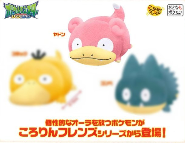 Pokemon Sun & Moon - Slowpoke Small Plush