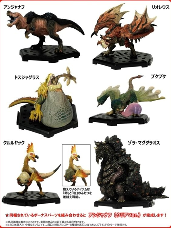 Monster Hunter - Standard Model Plus Vol. 9 SINGLE BLIND BOX