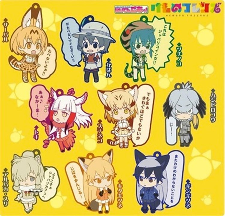 Kemono Friends - Niitengomu Rubber Strap SINGLE BLIND BOX
