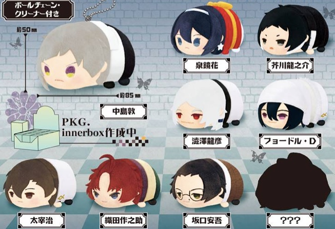 Bungo Stray Dogs Dead Apple - Mochi Mochi Mascot SINGLE BLIND BOX
