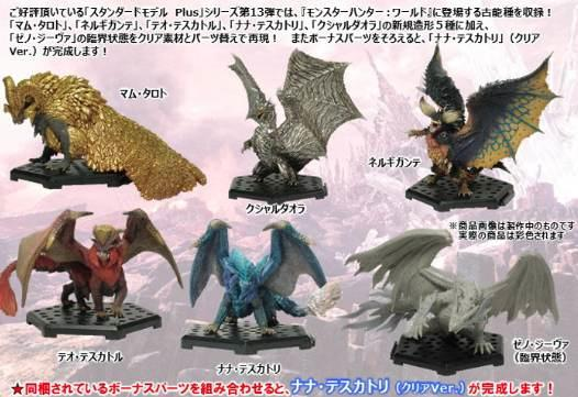 Monster Hunter - Capcom Figure Builder Monster Hunter Standard Model Plus Vol.13 Single BLIND BOX