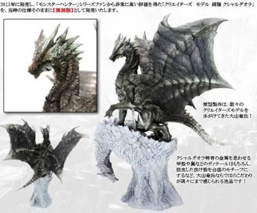 Monster Hunter - Kou Ryuu Kushala Daora Figure Builder Creators Model