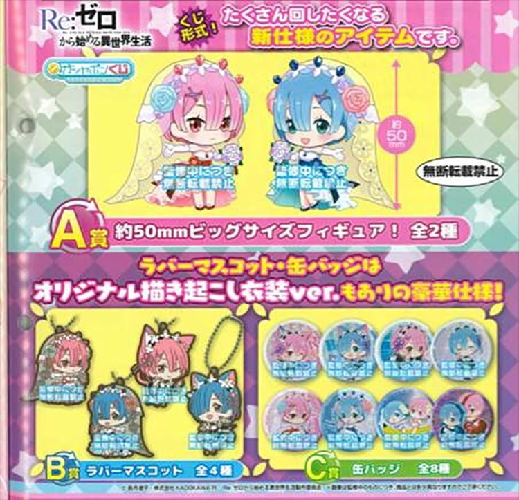 Re:Zero - Rem and Ram Wedding Set of 14