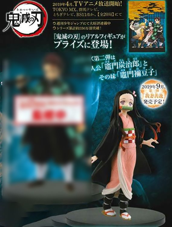 Demon Slayer - Nezuko Kamado Prize Figure