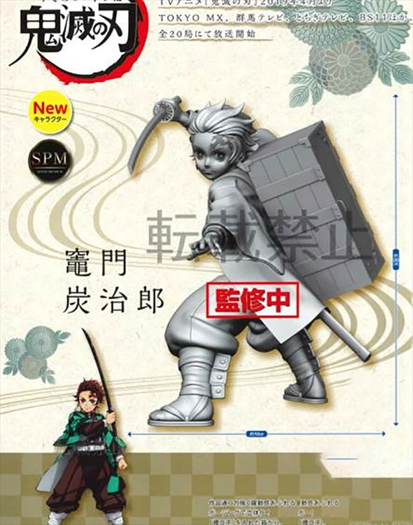 Demon Slayer - Tanjiro Super Premium Limited Figure