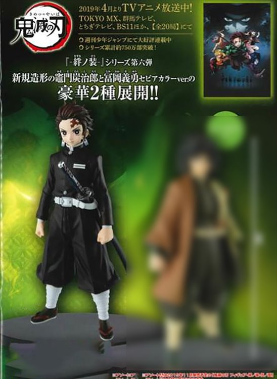 Demon Slayer - Tanjiro Prize Figure