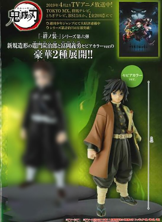 Demon Slayer - Giyu Prize Figure
