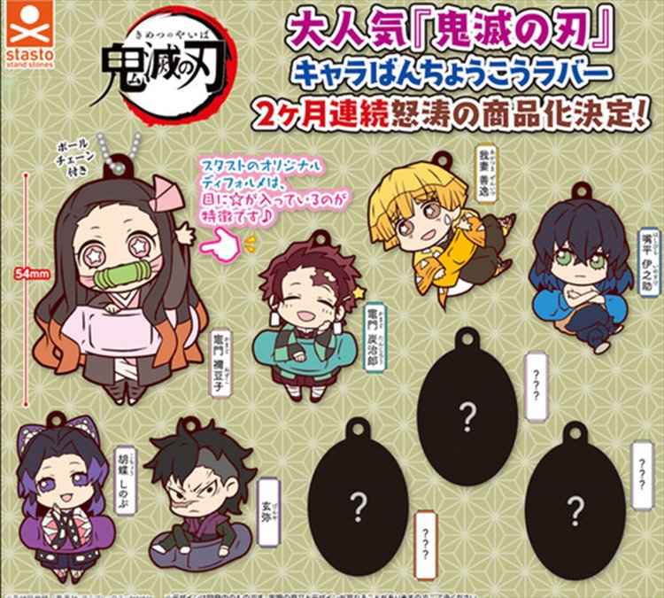 Demon Slayer - Rubber Mascot Vol.1 Set of 9