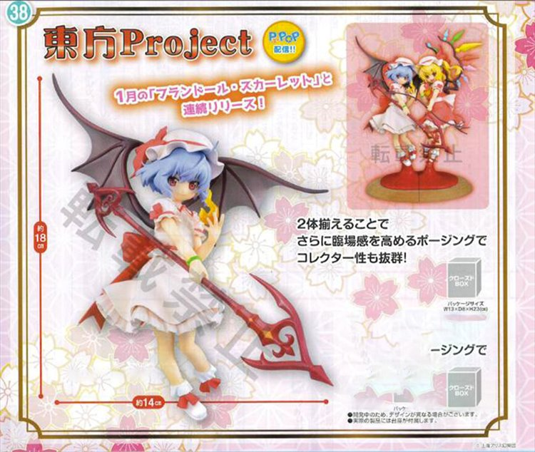 Touhou Project - Scarlet Premium Prize Figure