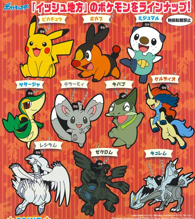 Pokemon - Rubber Mascot Vol.12 Set of 10