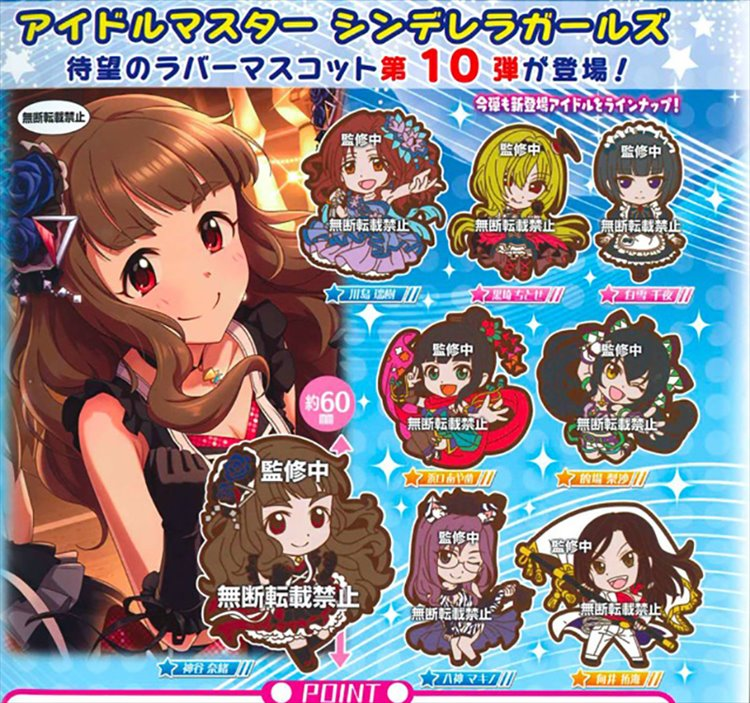 Idolmaster Cinderella Girls - Rubber Mascot Vol. 10 Set of 8
