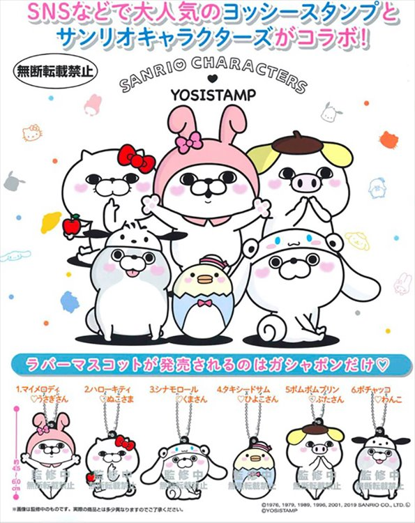 Line - Rubber Mascot Set of 6