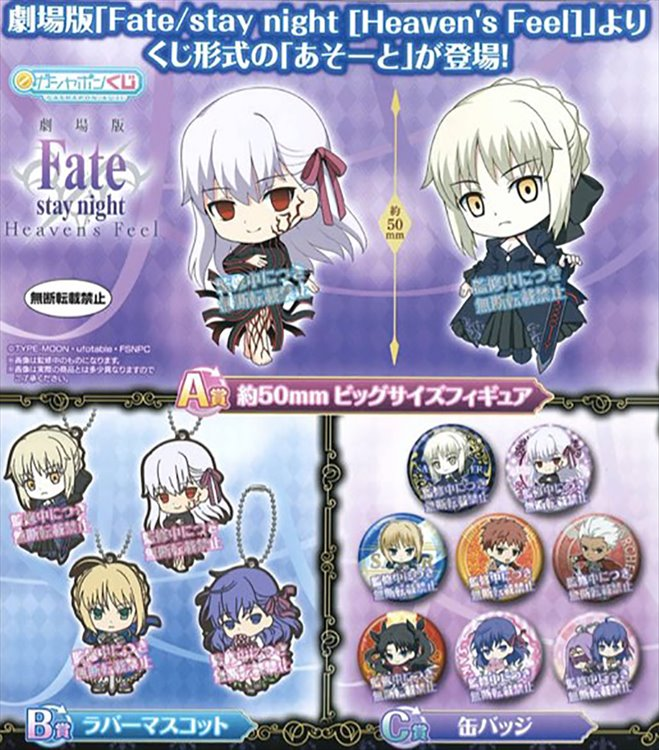 Fate Stay Night Heaven Feel Set of 14