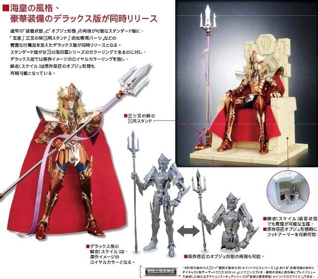 Saint Seiya - Saint Cloth Myth Poseidon Royal Ornament Ver.