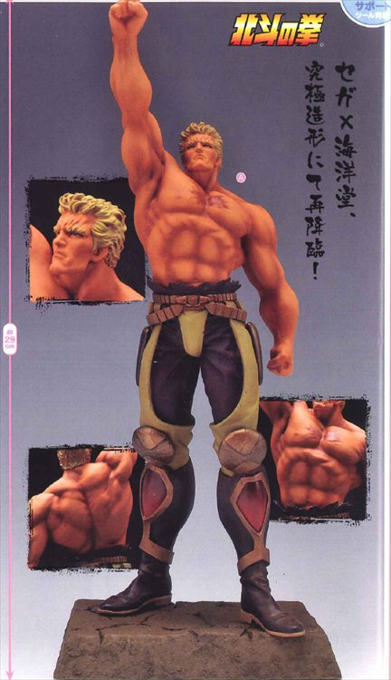 Fist of the North Star - Ultimate scenery Vol. 2 Silence Raoh Figure