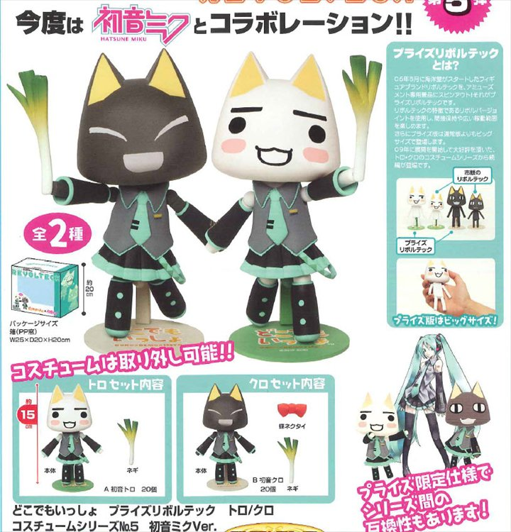 Dokodemoissyo Vocaloid - Vocaloid Cosplay Revoltech Set of 2
