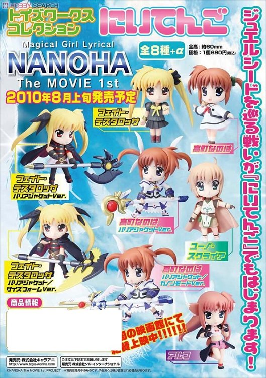 Magical Girl Lyrical Nanoha Striker S 1st Movies - Trading Figure Set of 8