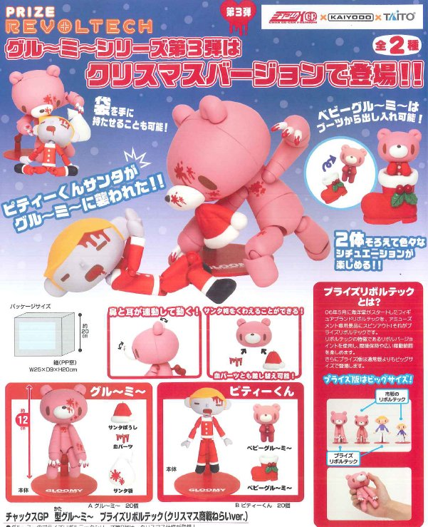 Gloomy Bear - Prize Revoltech Vol. 3 Set of 2