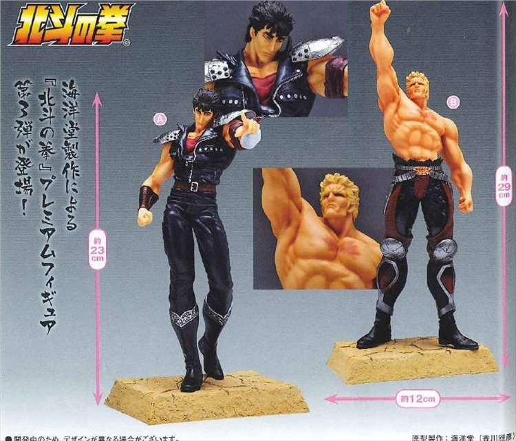 Fist of the North Star - Ultimate scenery Vol. 3 Kenshiro and Raoh Set of 2