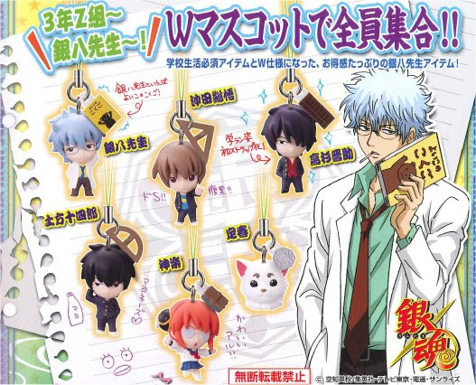 Gintama - 3 Z Charm Figure Set of 6