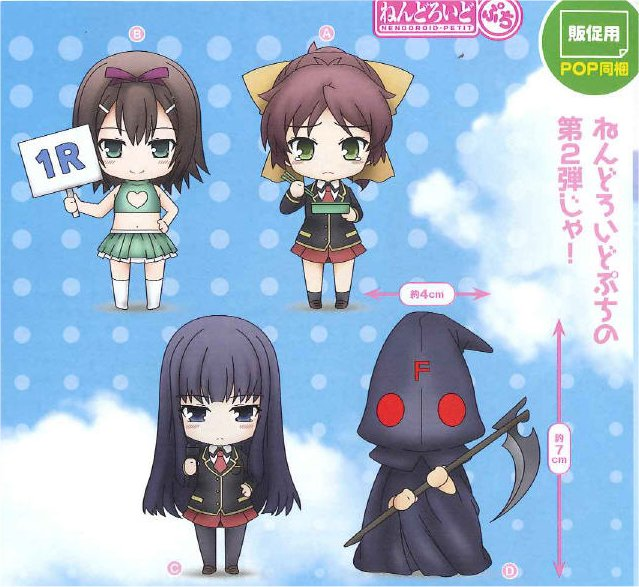 Baka to Test to Shokanju - Petit Nendoroid Vol. 2 Set of 4