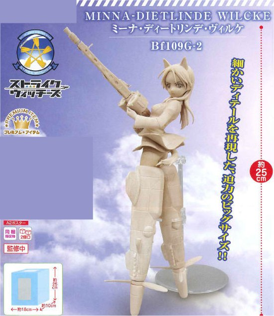 Strike Witches - Minna Dietlinde Wilcke Prize Figure