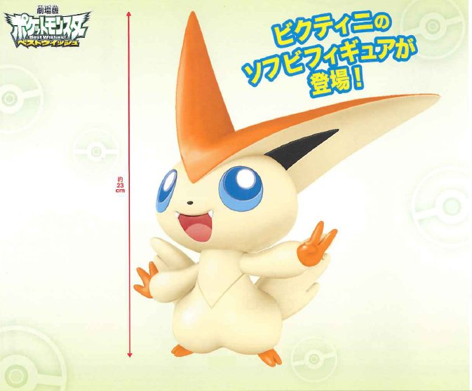 Pokemon - Movie Ver Victini Figure