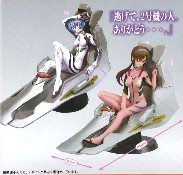 Evangelion 2.0 - Seat of Soul Vol.2 Set of 2