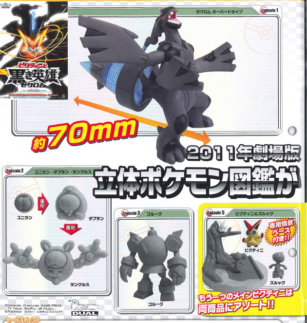 Pokemon - Black Capsule Figures Takara Ver Set of 5