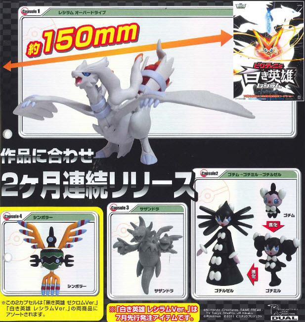 Pokemon - White Capsule Figures Takara Ver Set of 5