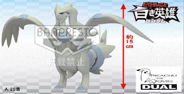 Pokemon - Black and White Reshiram DX Figure