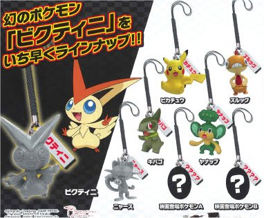 Pokemon - Black and White Phone Charms Vol. 1 Takara Ver Set of 9