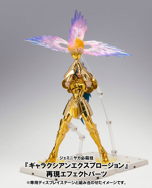 Saint Seiya - Gemini Saga Saint Cloth Myth EX Action Figure
