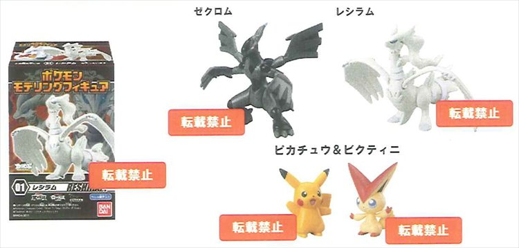 Pokemon - Modeling Figure Set of 4