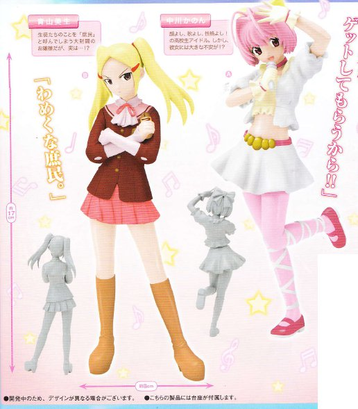 The World God Only Knows - Nakagawa Kanon & Aoyama Mio EX Flag 2 Figures Set of 2