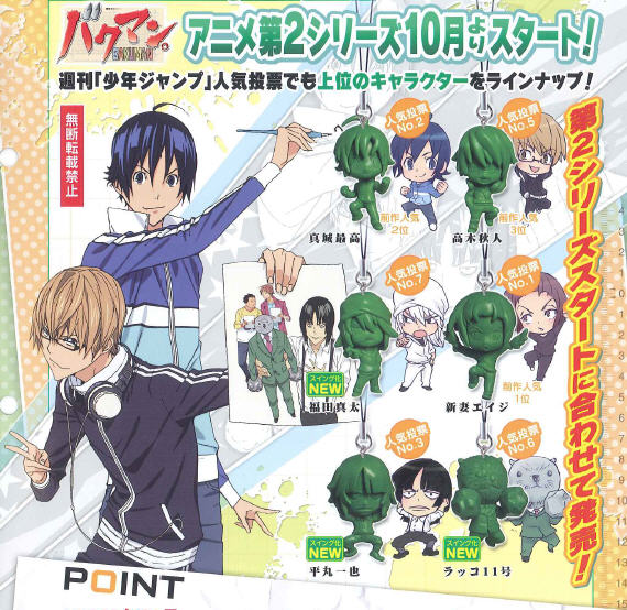Bakuman - Bakuman Vol 2 Cell Phone Charm Figures Set of 6