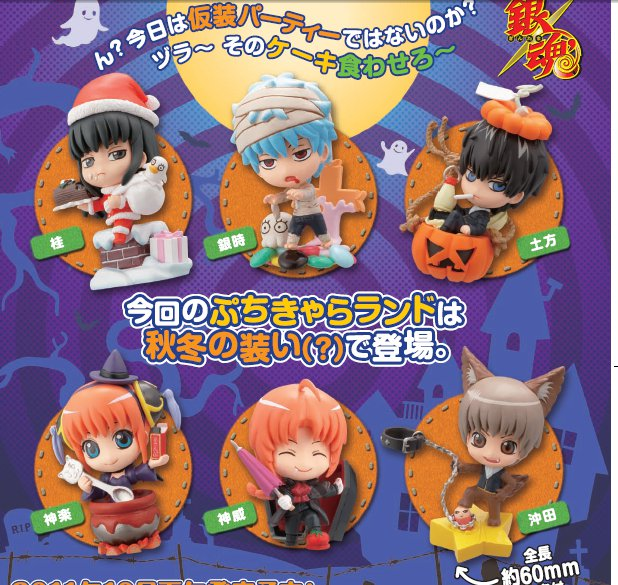 Gintama - Autumn & Winter Petit Chara Land Figure Set of 6