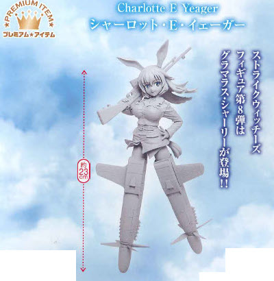 Strike Witches - Shirley Charlotte E Yeager FuRyu Prize Figure