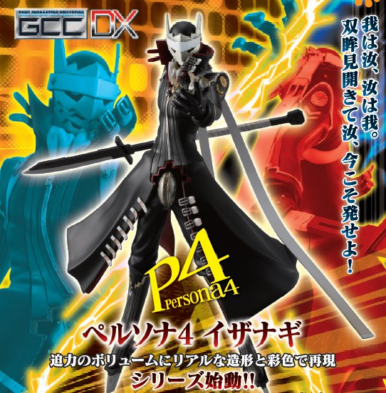 Persona 4 - Izanagi Game Characters Collection DX Mega House PVC Figure