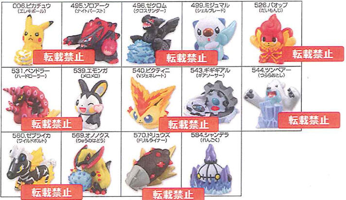 Pokemon - Black and White Pokemon Trading Figures Vol 12 Set of 14