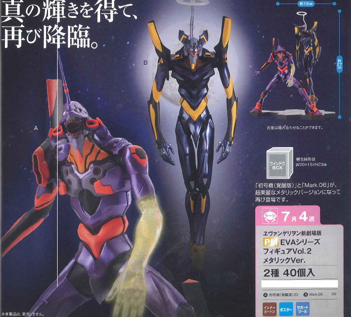 Evangelion - Evangelion New Movie Eva Metalic Ver PM Figure Vol 2 Set of 2