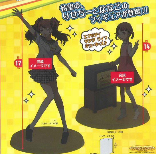 Persona 4 The Animation - Rise & Nanako Taito PM Vol 2 Prize Figures Set of 2