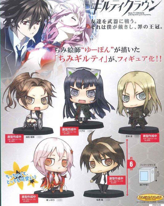 Guilty Crown - Chimi Guilty Crown Set of 5