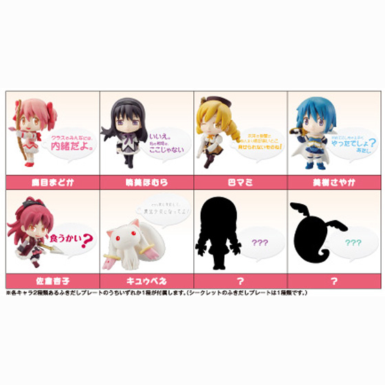 Puella Magi Madoka Magica - Word Bubble Fortune Mascot Box