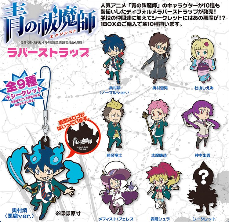 Blue Exorcist - Rubber Charm Set of 10