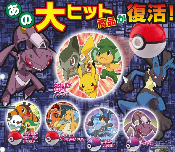 Pokemon - Projector Light Pokeballs BW Part 2 Set of 5